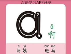 汉语学习APP开发对于外国人的价值