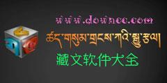 藏文APP开发 所有课程免费学习