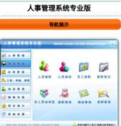 人事管理APP开发 便捷高效管理
