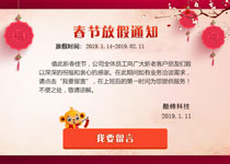 2019年APP开发公司春节放假通知