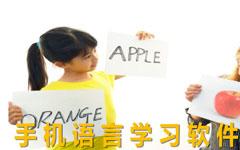 外语学习APP开发 学语言无压力