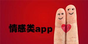 情感app开发 提升个人魅力