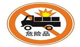 危化品运输APP开发 一键完成运输