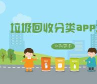 垃圾回收分类APP开发 解决存在烦恼