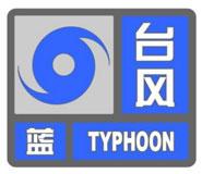 台风预警APP开发 防范措施提前做