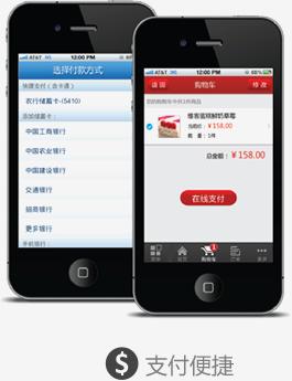 广州APP开发公司