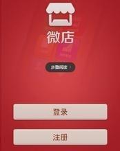 广州微店APP开发解决方案
