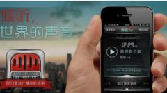 电台APP手机app开发