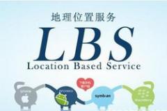 LBS位置定位服务如何应用于APP制作
