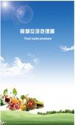 垃圾分类回收APP定制开发方案策划
