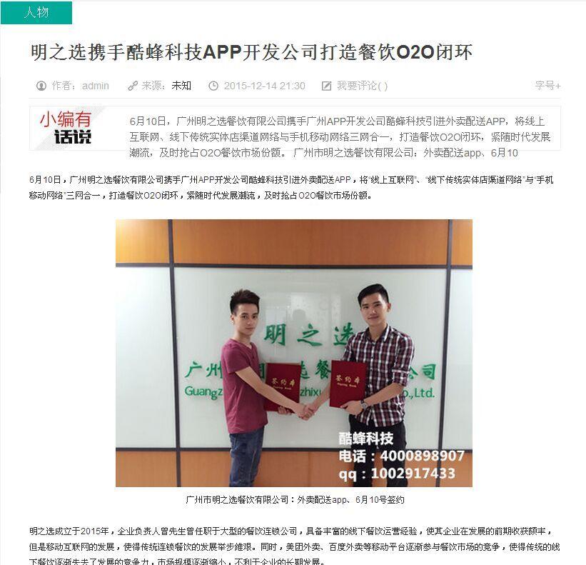 亚博-餐饮APP开发公司助力传统餐饮企业打造O2O闭环
