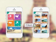 从旅客角度,浅析旅客对旅游游记IOS软件开发的需求