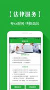 """广州法院""""律师通""""APP软件开发优化升级律师诉讼服务"""