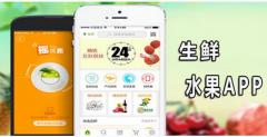 生鲜app软件开发是一场马拉松比赛