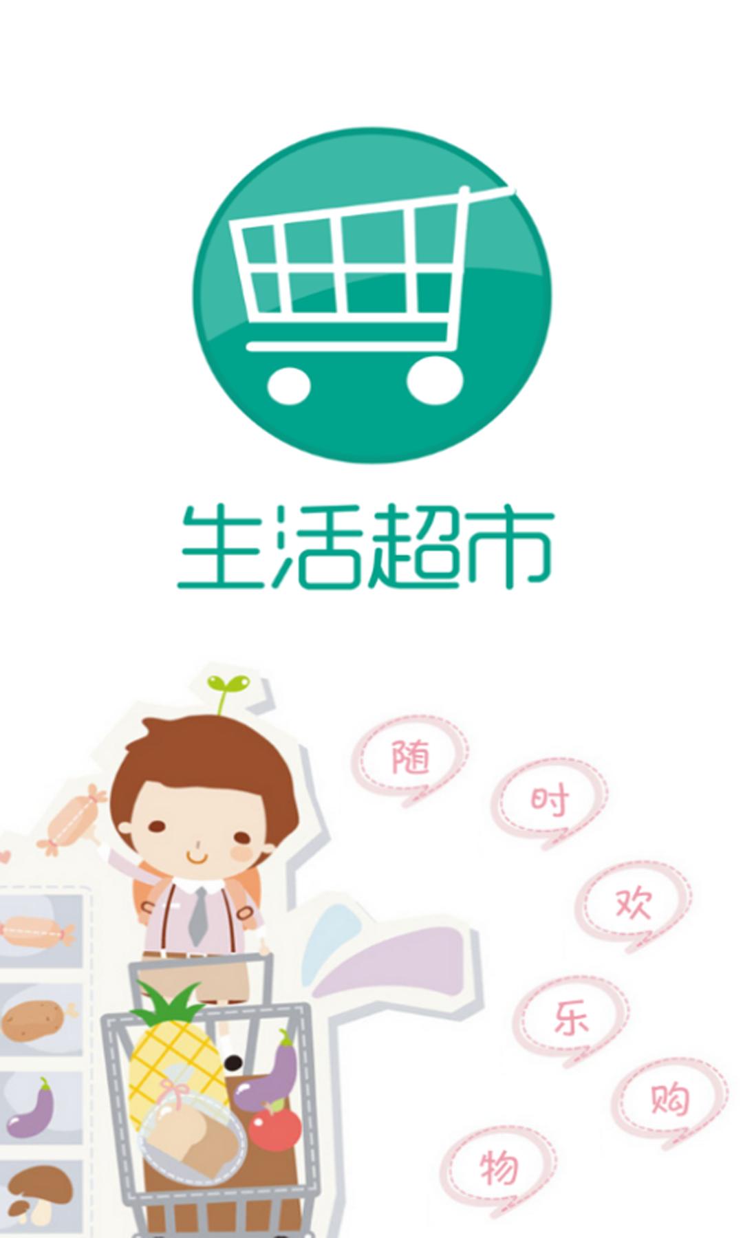 超市O2O软件开发该如何扭亏为赢