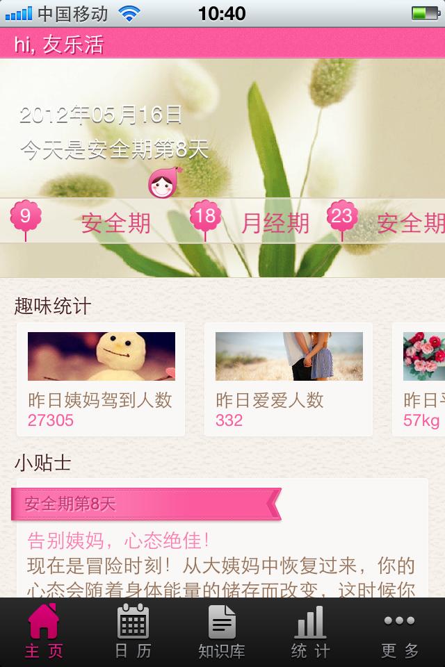 女性生活app开发 做魅力女人