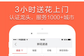 七夕节鲜花配送app助你示爱一臂之力