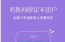 在线医疗app发展现状分析
