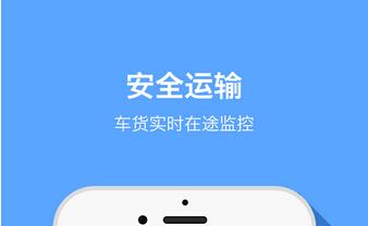 物流货运app开发最好时代已来临