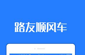 拼车app开发解决方案