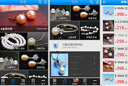 珠宝首饰app开发需要多长时间
