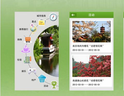 旅游app推广必懂的积分墙知识