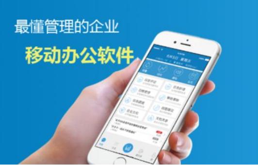 移动办公app推广必学活动运营高招