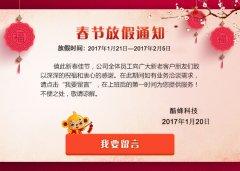 2017年广州酷蜂科技APP开发公司春节放假通知