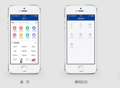 本地生活app开发解决方案