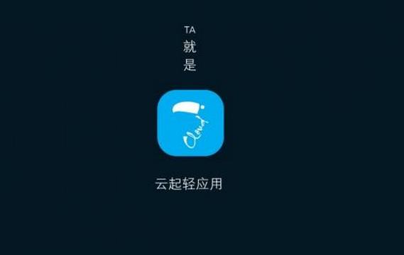 轻应用app失落之谜