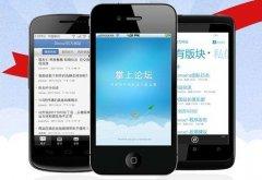 论坛app开发 社区交流无障碍