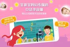 爸爸妈妈讲故事app开发 把宝宝带进梦乡