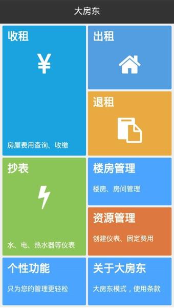 房东app开发