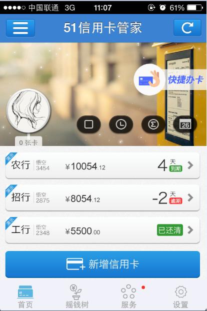 什么app管理信用卡方便?还能查看账单明细?