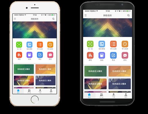 网校app开发