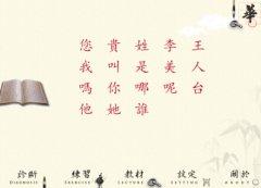 汉字学习app开发 开启新风向