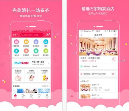 婚庆app开发解读