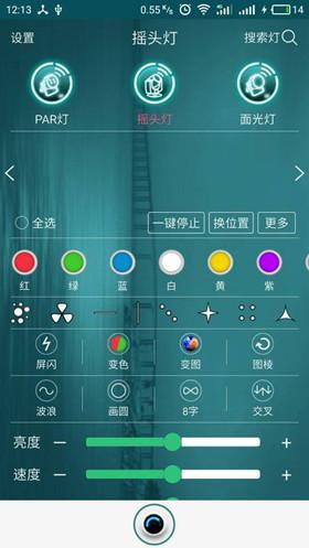 智能舞台灯光app开发 打造专业表演舞台
