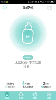 智能奶瓶APP开发