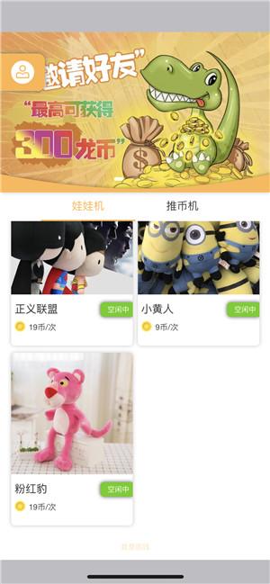 亚博-广州手机软件开发公司为企业开发大龙抓娃娃APP