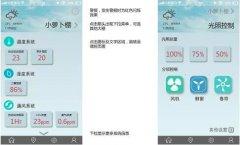 开发温室调控app靠谱吗