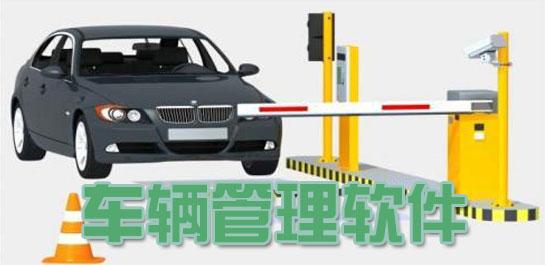 车辆管理系统开发
