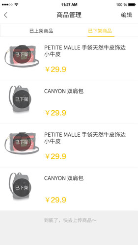 亚博-广州app公司与企业达成苹果商城APP开发合作
