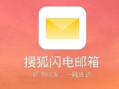 邮箱APP开发 企业沟通更便捷