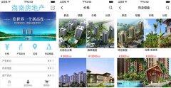 房地产APP开发 满足用户看房需求
