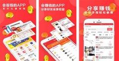 买省么app开发 共享优惠券