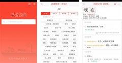 汉语词典APP开发 为加分助跑