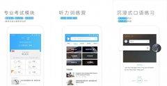 手机翻译app开发 出国语言无障碍