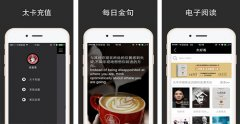 开发咖啡外卖app满足上班族需求