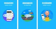 手机位置导航app开发亮点分析